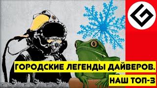 Городские легенды дайверов. Наш ТОП-3
