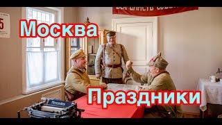 Москва!!! Праздники!! Переносимся во времена СССР!!!