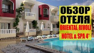 Обзор ORIENTAL RIVOLI HOTEL SPA 4 Шарм Эль Шейх