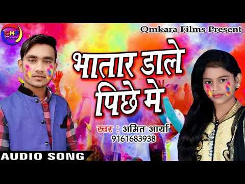 Letest Holi Song Bhojpuri Singer Amit Arya Dj song 2018