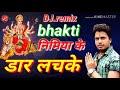 Download Bhojpuri bhakti Navratan 2018 DJ remix Awdhesh Premi new song 2018