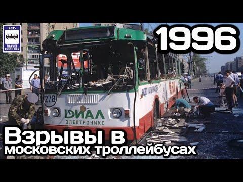 🇷🇺Страшные события 1996 года. Московский троллейбус   Trolleybus incident in Moscow. 1996