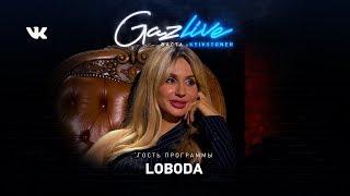 GAZLIVE | LOBODA