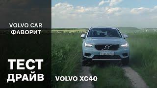 Volvo XC40: тест-драйв Вольво ХС40 от официального дилера