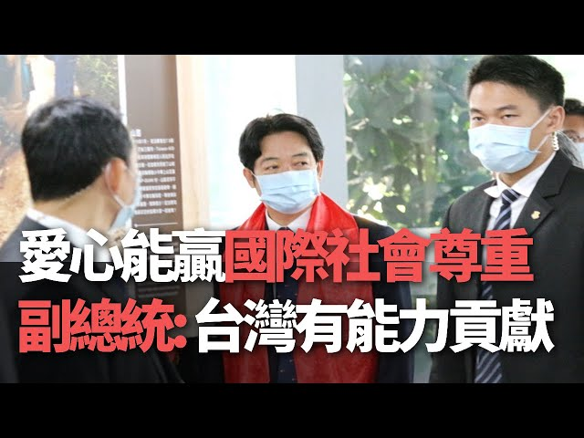愛心能贏國際社會尊重 副總統:台灣有能力貢獻【央廣國際新聞】
