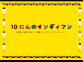 Download 10にんのインディアン(ピアノ絵本)Ten little Indian boys/Children's songs MP3 song and Music Video