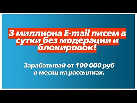 E-MAIL РАССЫЛКА БЕЗ МОДЕРАЦИИ // 3 МИЛЛИОНА E-MAIL ПИСЕМ В СУТКИ // ЗАРАБОТОК ОТ 100 000 РУБ В МЕСЯЦ