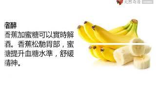 失眠吧?香蕉煮水加上一點它, 比安眠藥還厲害!一覺到天亮!