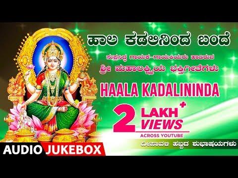 Haala Kadalininda Audio Jukebox | Lakshmi Devi Kannada Devotional Songs | Kannada Bhakthi Geethegalu