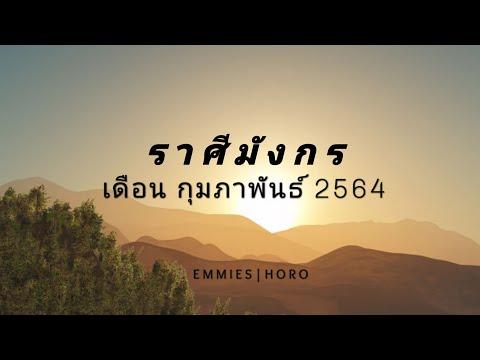 ดูดวงความรัก ดูดวงทั่วไป ราศีมังกร กุมภาพันธ์ 2564 [Emmies|Horo]