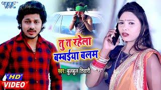 #Video- तु त रहेला बम्बईया बलम I #Bulbul Tiwari I Tu Ta Rahela Bambaiya Balam  2020 Bhojpuri Hd Song
