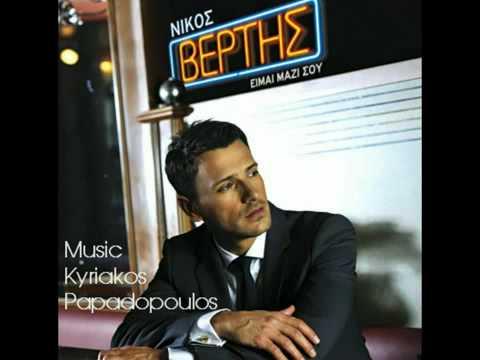 Nikos Vertis An eisai ena asteri 2011 2012 YouTube