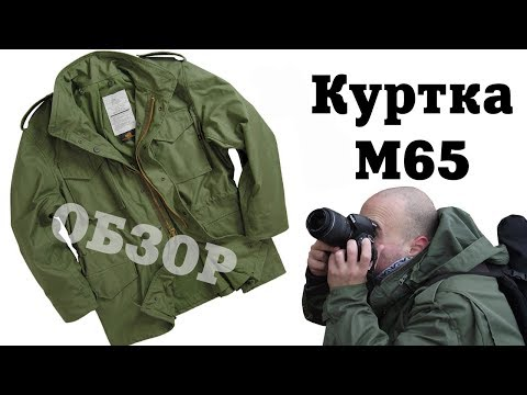 Куртка мужская м 65 купить!Купить мужскую осеннюю куртку м 65