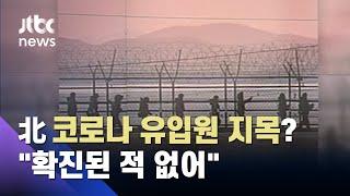 """코로나 유입원으로 탈북민 지목한 북…방역당국 """"확진된 적 없어"""" / JTBC News"""