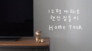12평 아파트 랜선 집들이 / 홈투어 / 미니멀라이프