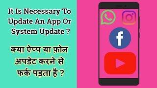 It Is Necessary To Update An App Or System Update ?   क्या ऐप्प या फ़ोन अपडेट करने से फर्क पड़ता है ?