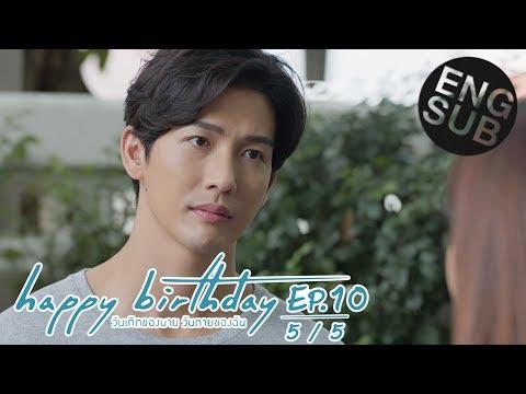 happy birthday วันเกิดของนาย วันตายของฉัน | EP.10 [5/5]