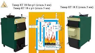 Котел Тивет КТ 18 (сталь 5 мм) / Тивер КТ 18 Е (сталь 5 мм)