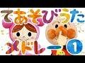 手遊び歌メドレー①⭐️アンパンマン 全5曲 赤ちゃん喜ぶ&泣き止む&笑う動画 子供向けおもちゃアニメ Finger play songs