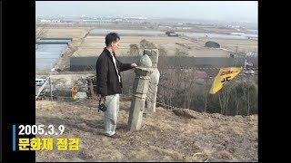 2005.03.05 문화재 점검 최종썸네일