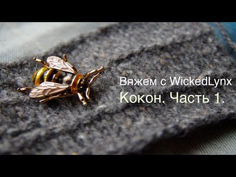 Вяжем с WickedLynx. Вяжем Кокон. Часть 1