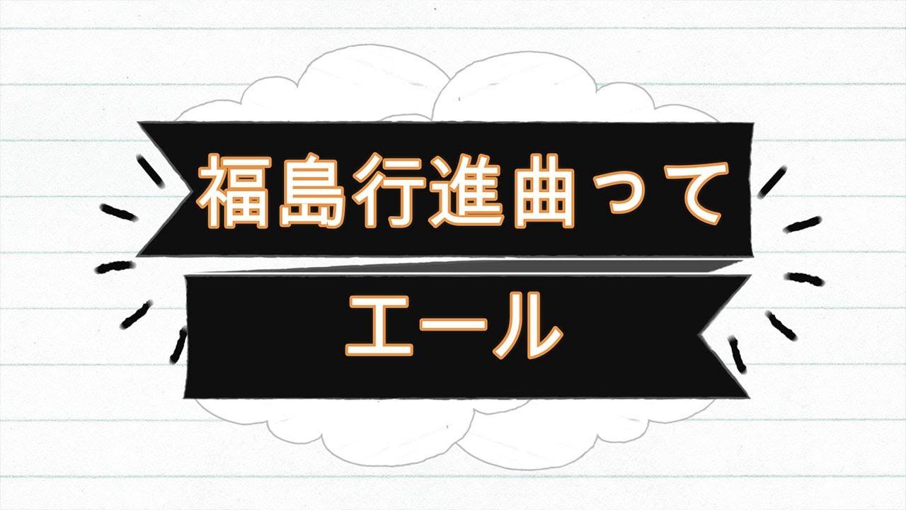 鉄男 朝ドラ エール