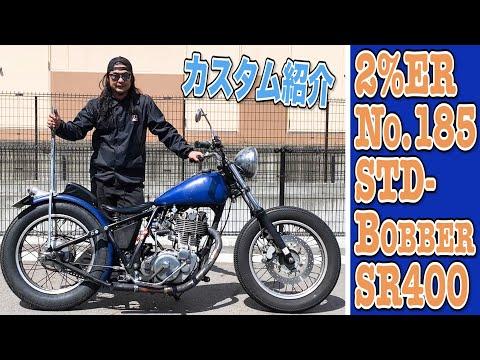 【紹介】SR400 ビンテージボバースタイル 2%ER カスタム chopper bobber japan yamaha