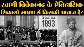 Swami Vivekananda की Chicago Speech में आवाज असली है या नकली? l The Lallantop
