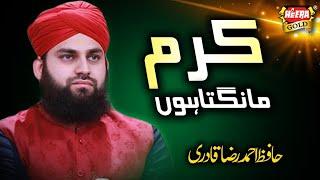 Hafiz Ahmed Raza Qadri - Karam Mangta Hun - Heart Touching Dua - Heera Gold