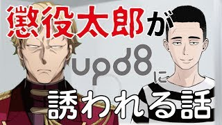 【upd8】懲役太郎がupd8に誘われる話【電脳文化倶楽部】