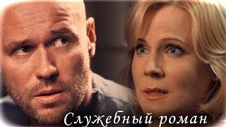 Служебный роман (Брагин & Нарочинская / Аверин & Куликова)