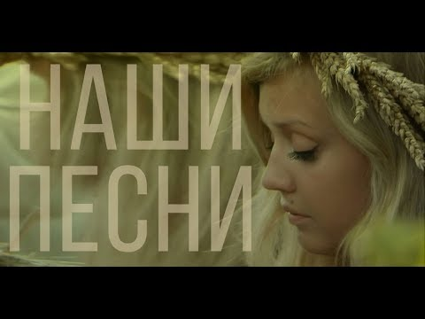 Красивые Славянские песни - Пела мама песню русскую! Вспомни кто ты? Русские музыкальные клипы 2019