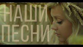 Красивые Славянские песни - Пела мама песню русскую! Вспомни кто ты? Русские музыкальные клипы 2018