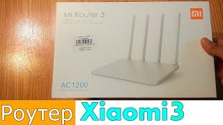 Огляд роутер Xiaomi Mi WiFi 3 AC 1200 альтернатива іменитим брендам l НАЛАШТУВАННЯ