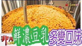 【非凡大探索】鮮香嫩口好美味 - 多變口味豆乳四倍鮮濃【1033-2集】