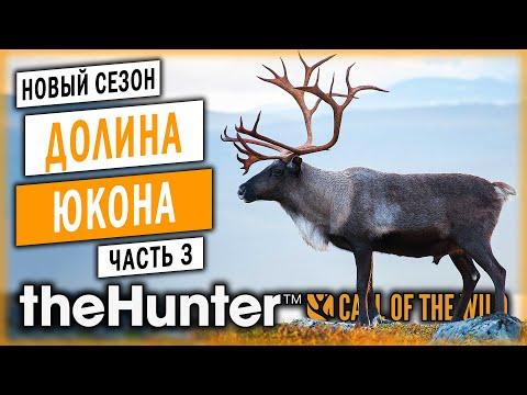 theHunter Call of the Wild #3 🐺 - Печальная История Тиконского Леса - Сезон Охоты \
