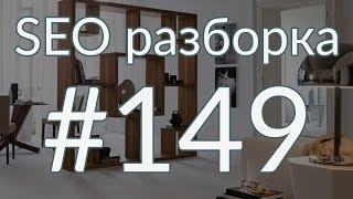 видео Где заказать мебель в Москве