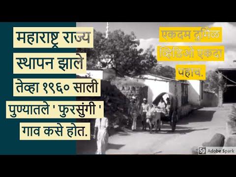 1960 साली कसं होतं फुरसुंगी गाव   जुन्या काळाची आठवण  Pune Phursungi in 1960   Rural India in 1960