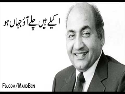 Akele Hain Chale Aao By Mohammed Rafi Mp3 Song