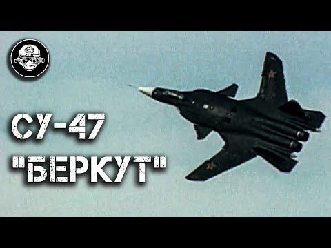 СУ-47 – БЕРКУТ. Какие загадки таил в себе «черный самолет» с крылом обратной стреловидности