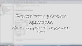 видео Критерий Фридмана