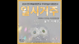 [ '꿀꺽' 메이킹 영상 ] _이예원 (…