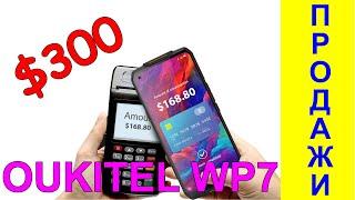 OUKITEL WP7 – Защищённый смартфон с NFC и большой батареей по цене $300 – Интересные гаджеты