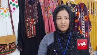 برگذاری نمایشگاه هنری و ساختههای دستی در ولایت بلخ