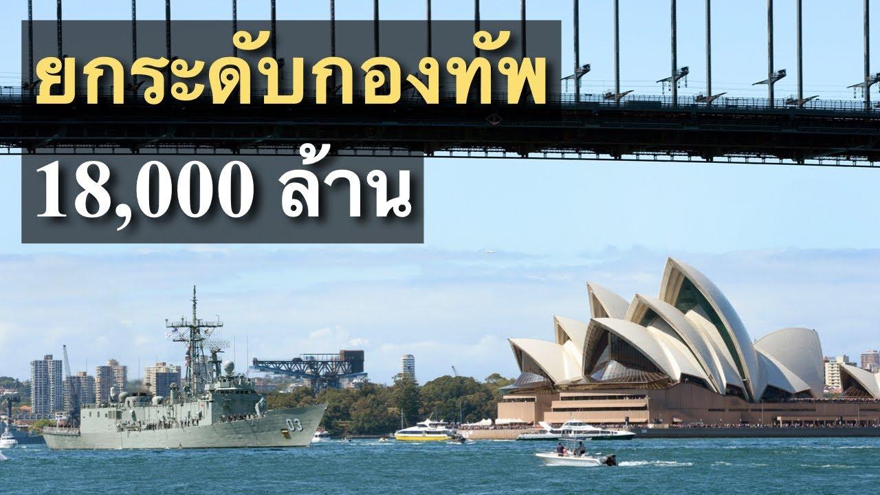 ออสเตรเลียใช้งบ 18,000 ล้านบาท ยกระดับกองทัพ