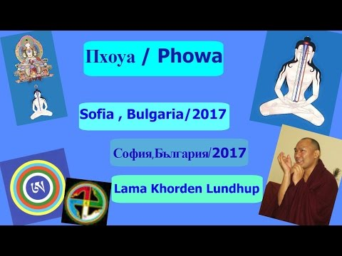 Phowa - Bon