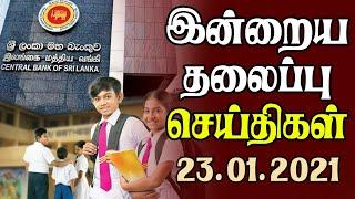 இன்றைய தலைப்புச் செய்திகள் 23-01-2021 Srilanka Tamil News