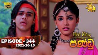 Maha Viru Pandu | Episode 344 | 2021-10-15 Thumbnail