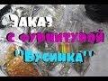 Заказ с фурнитурой Бусинка из Украины mp3