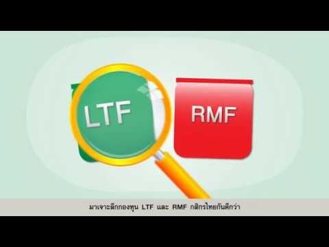 Easy LTF/RMF ตอนที่ 3 เจาะลึกกองทุน LTF/RMF